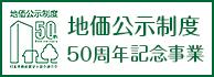地価公示制度50周年記念事業